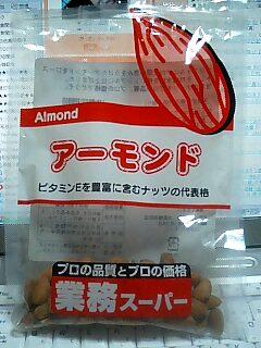 カンショクナッツ